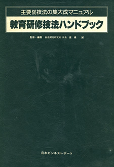 教育研修技法ハンドブック