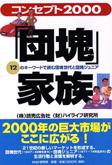 コンセプト2000「団塊」家族