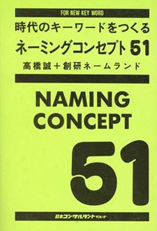ネーミングコンセプト51