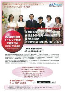 第2回女性起業チャレンジ制度